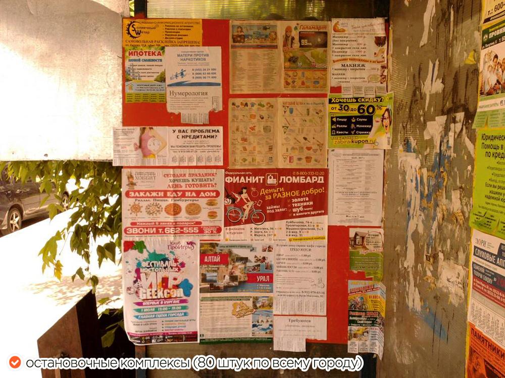 Забирай Купон - бесплатные купоны на скидку в Кургане
