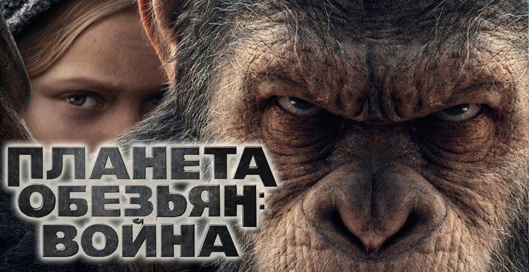 Билет на фильм «Планета обезьян: Война» в к-р «Россия»
