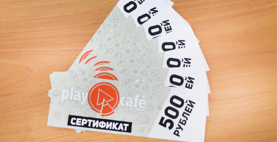 Подарочный сертификат на 500 ₽ в службу доставки «Play Cafe»