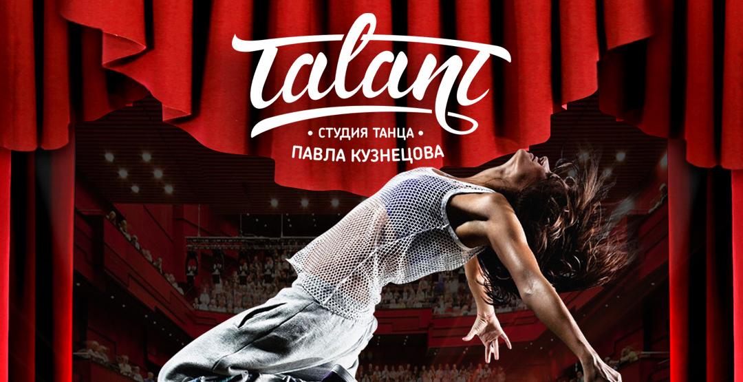 Обучение в Студии танца Павла Кузнецова «TALANT»