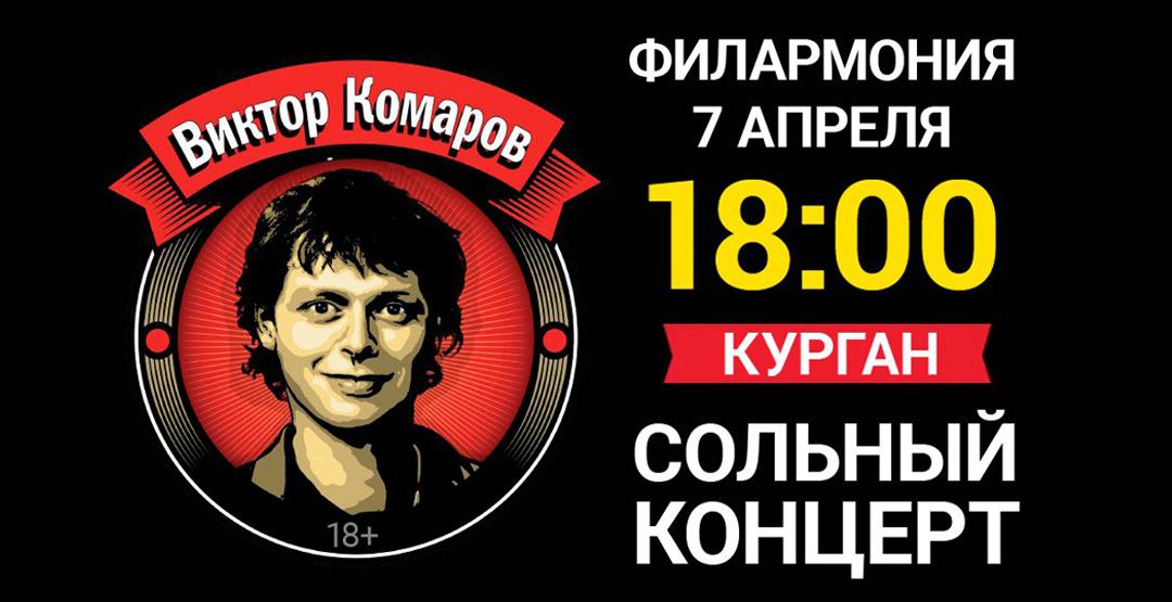 Концерт Виктора Комарова