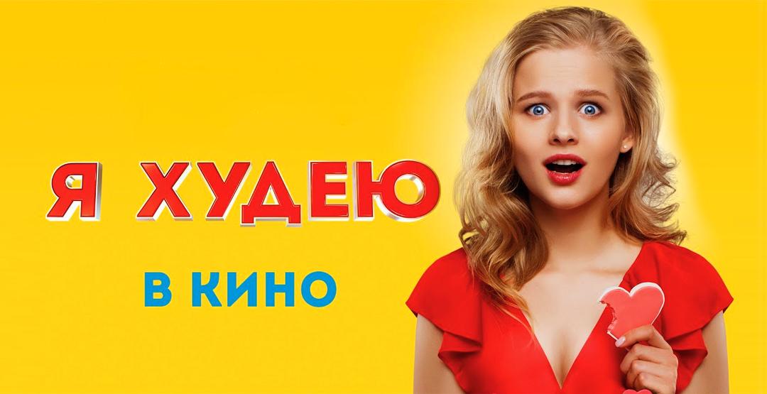 Фильм «Я худею» в кинотеатре «Россия»