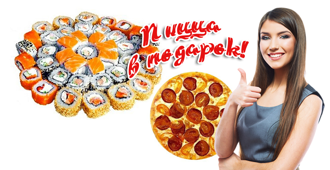 Пицца «Пепперони» при заказе сета «Шанхай» от службы доставки «Сенсей»