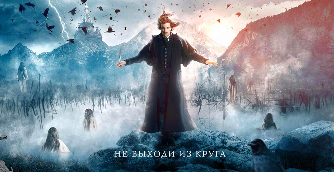 Фильм «Гоголь. Вий» в кинотеатре «Россия»