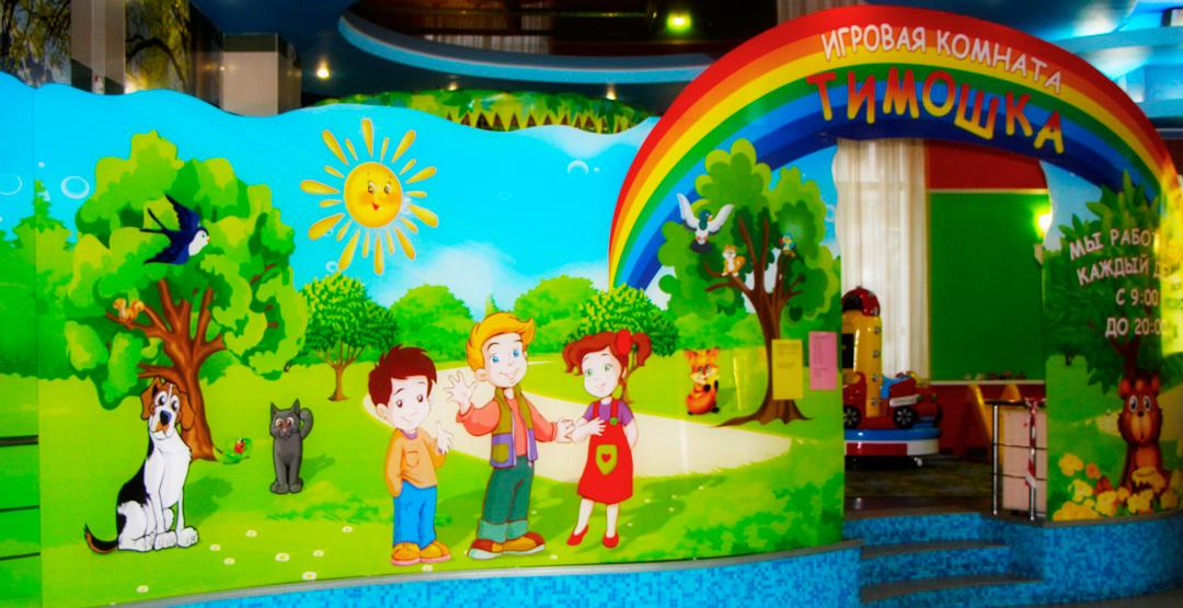 Посещение игровой комнаты «Тимошка» в кинотеатре «Россия»