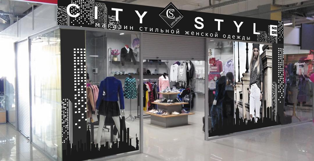 Брендовая вещь от магазина стильной одежды City Style