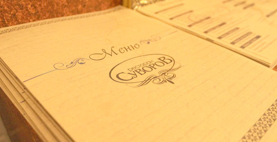 На всё основное меню от ресторана «Суворов»