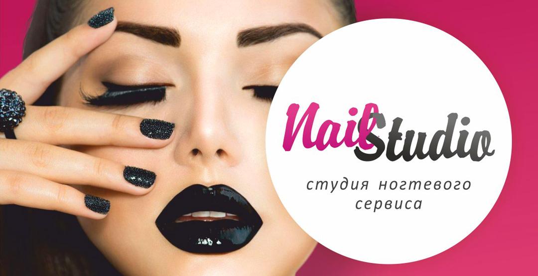 Аппаратный маникюр+укрепление+гель-лак от Nail Studio