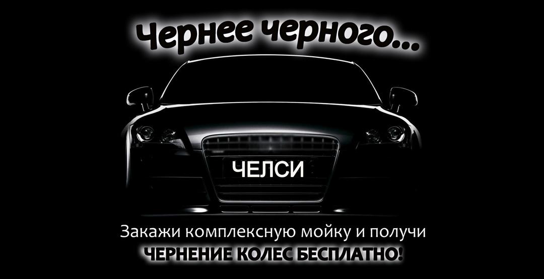 Полироль и чернение автомобиля от автомоечного комплекса «Челси»