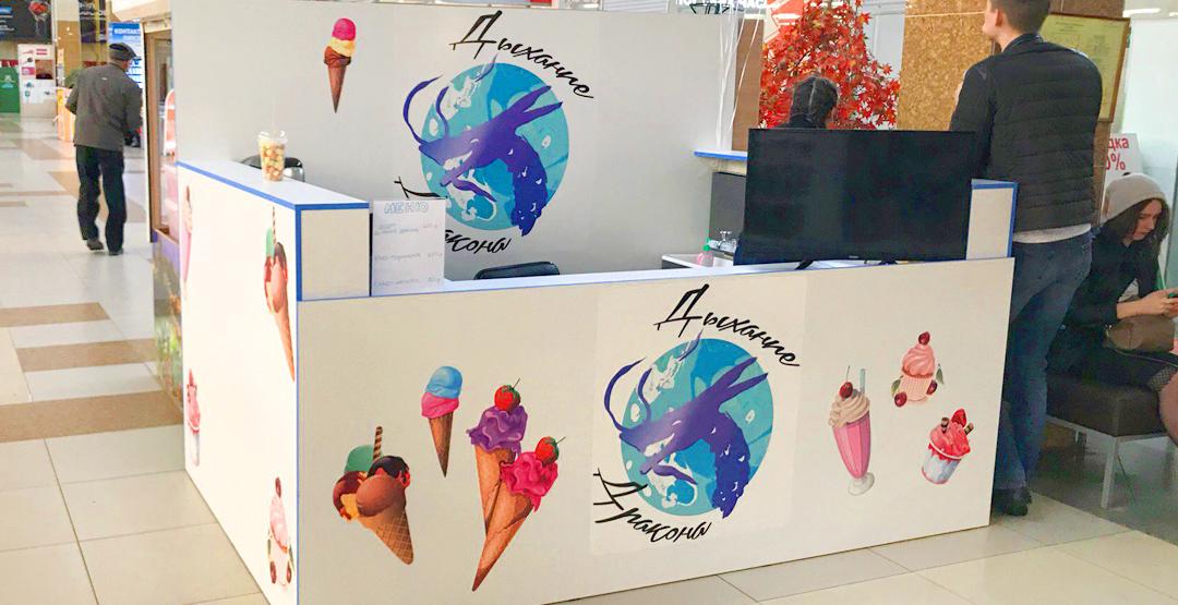 Крио-Мороженое от компании «Дыхание дракона»