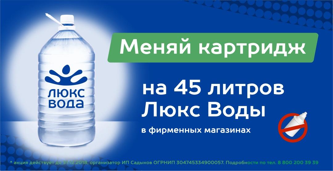 45 литров «Люкс Воды»