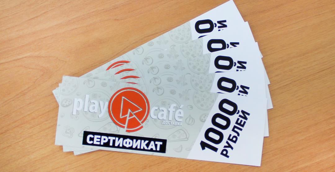 Подарочный сертификат на 1 000 ₽ в службу доставки «Play Cafe»