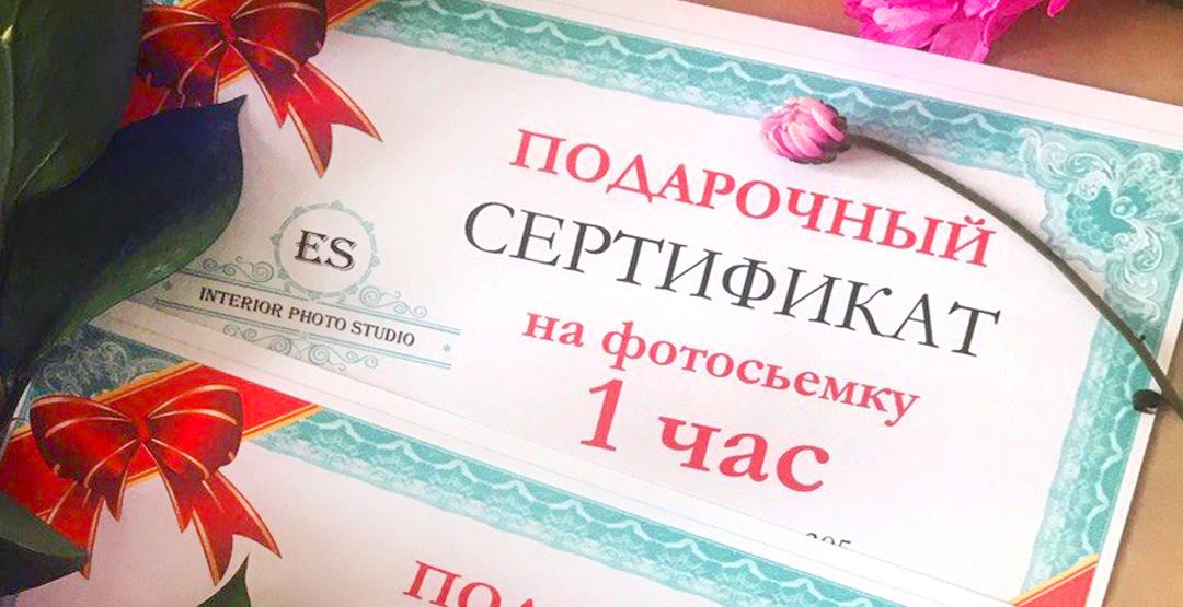 Подарочный сертификат на фотосессию (1 час) в студии «Es Studio»