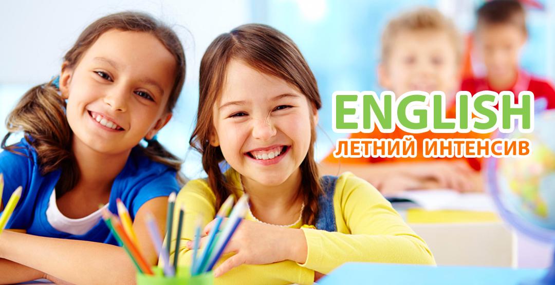 Летний интенсив для детей с 4 по 9 класс от языковой школы «Полиглот»