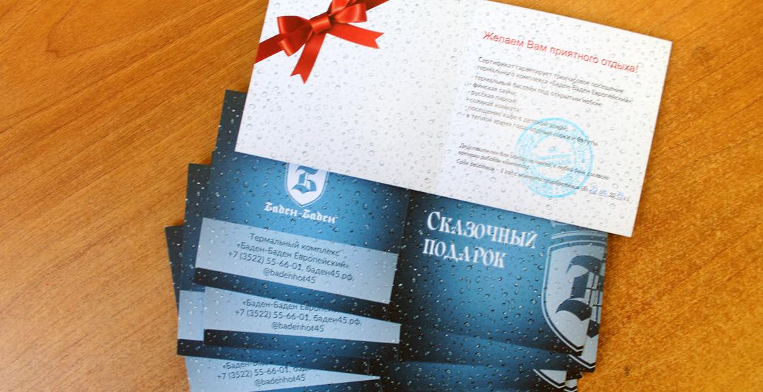 Подарочный сертификат на 3 часа посещения базы отдыха «Баден-Баден»