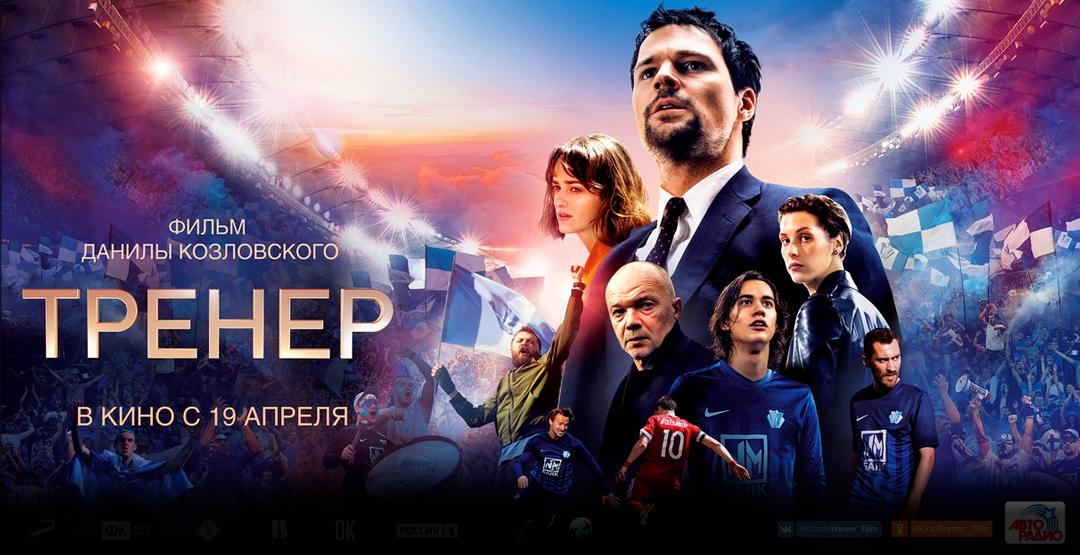 Фильм «Тренер» в кинотеатре «Россия»