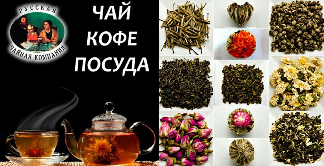 Весь ассортимент от чайного отдела «Чаинка»