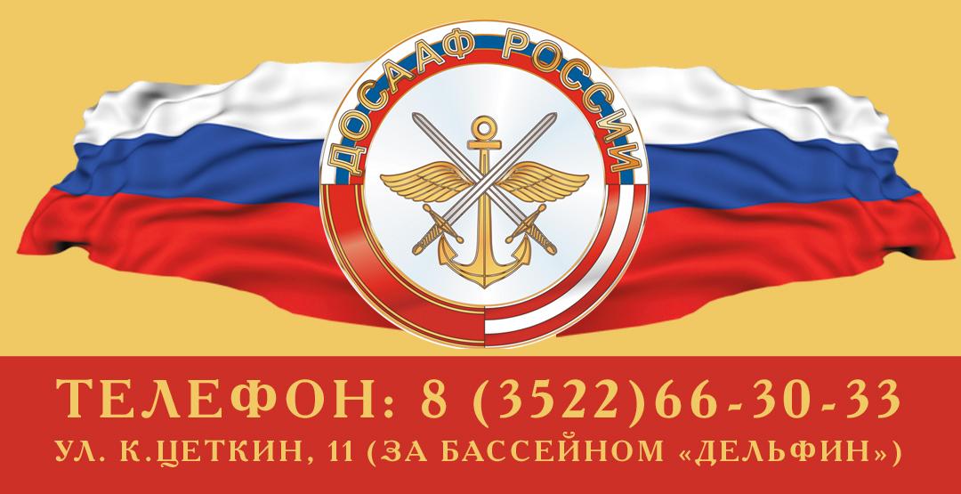 Обучение по категориям BCDE от «ДОСААФ России»