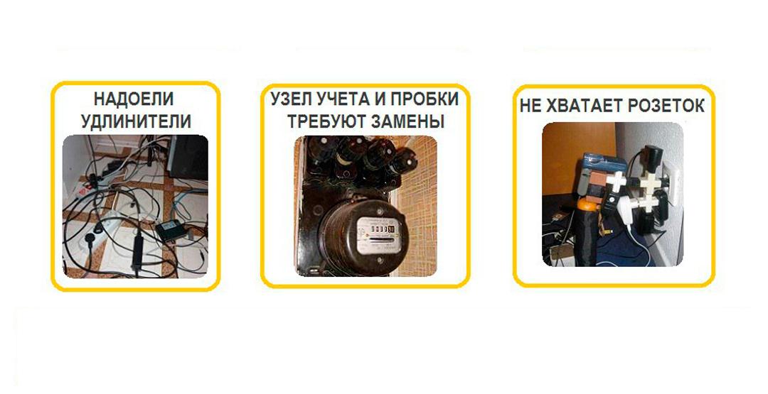 Полная замена электропроводки от И.П. Гребенщикова