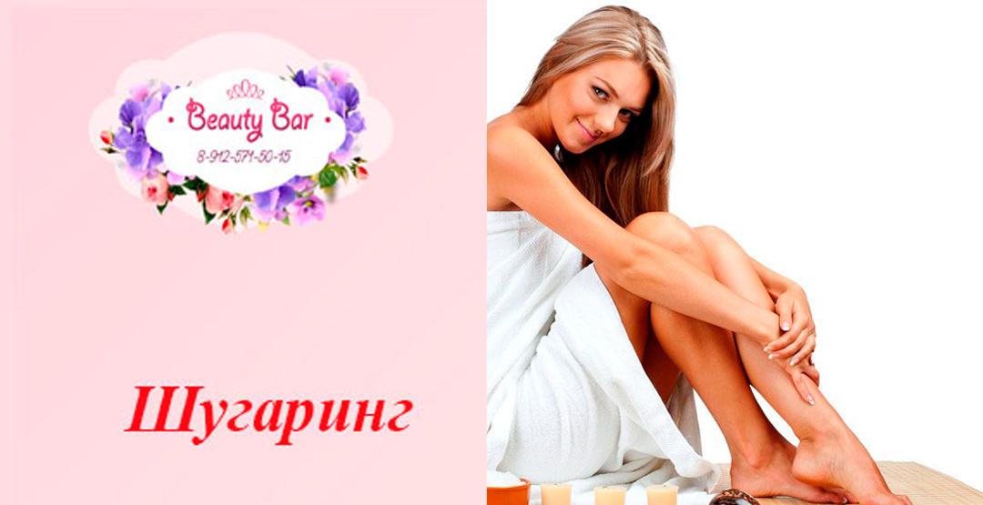 Ламинирование+ботокс ресниц от салона красоты Beauty Bar