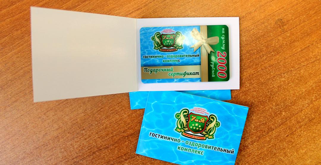 Подарочный сертификат на 2 000 ₽ в гостинично-оздоровительный комплекс «7иЯ»
