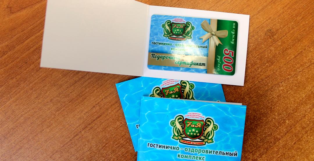Подарочный сертификат на 500 ₽ в гостинично-оздоровительный комплекс «7иЯ»