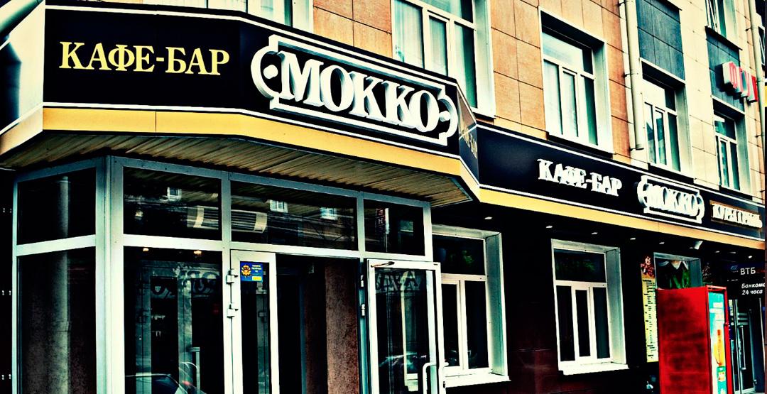Подарочный сертификат на 500 ₽ в кафе-бар «Мокко»