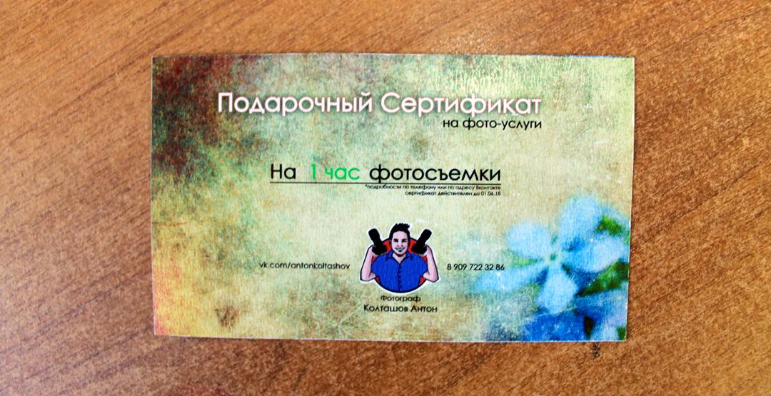 Подарочный сертификат на фотосессию у Антона Колташова