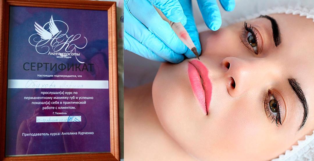 Перманентный макияж бровей и губ  от мастера Марины Вильцевой