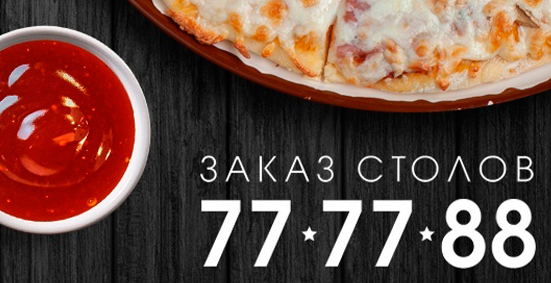 Пицца «Ветчина-грибы» от ресторана «BarBQ»