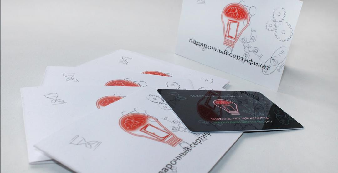 Подарочный сертификат в квесты «Выход из комнаты»