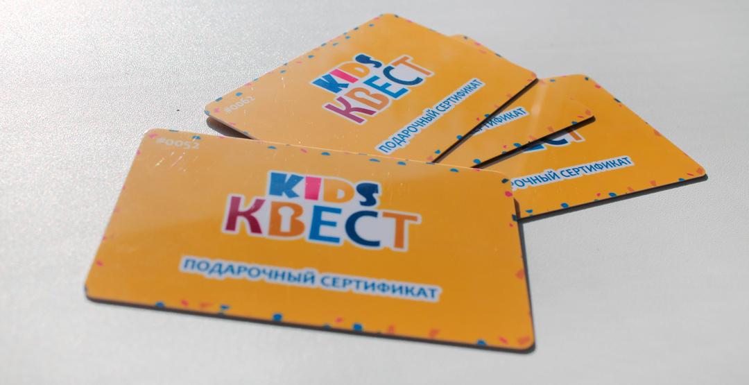 Подарочный сертификат «Kids квест»