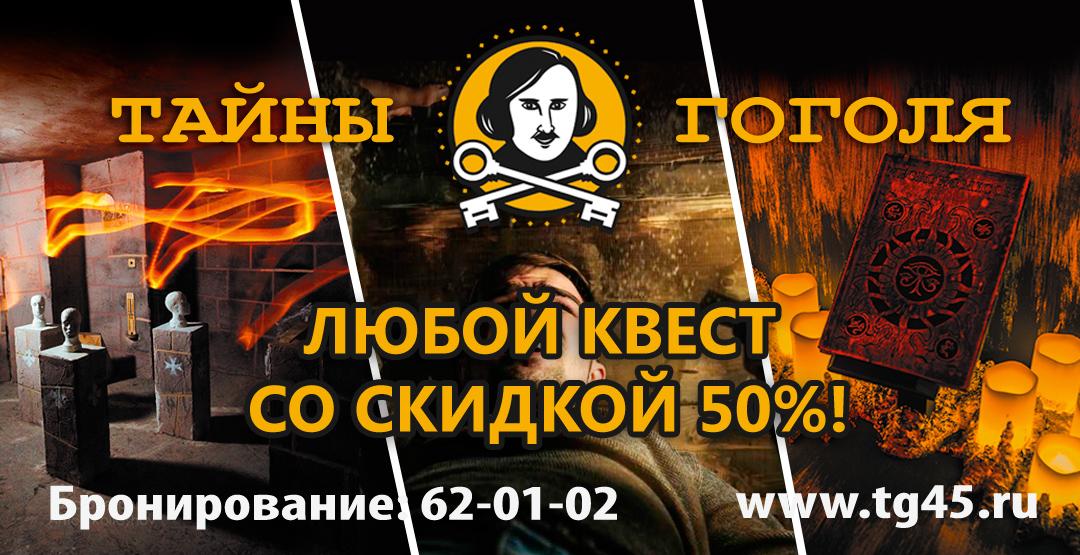 Любой квест в квест-центр «Тайны Гоголя»