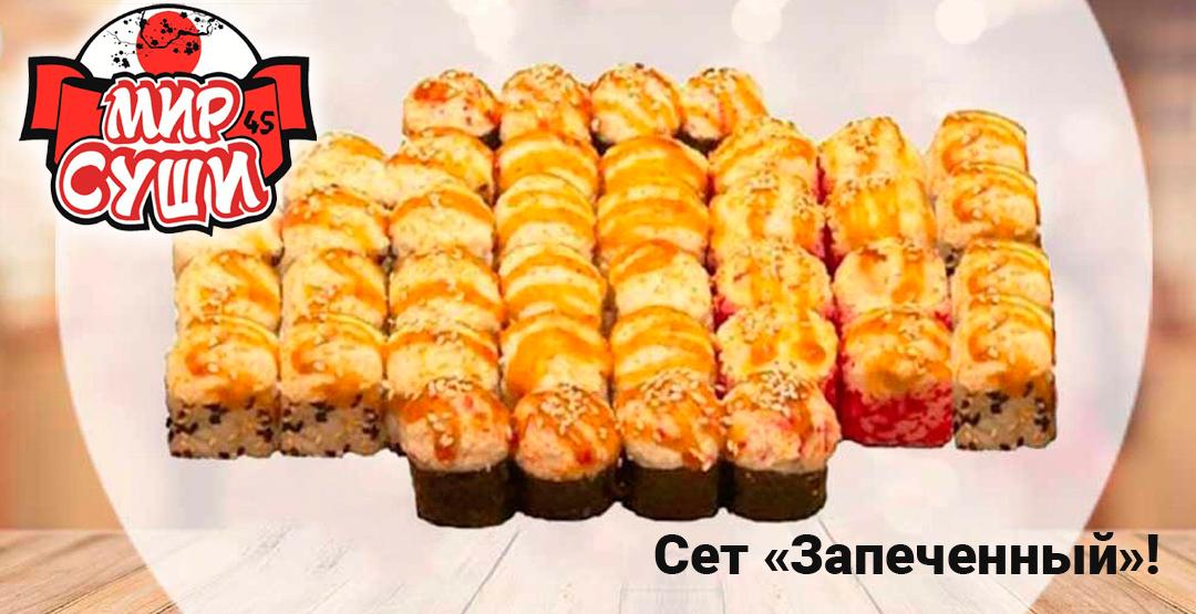 Сет «Запеченный» от ресторана доставки «Мир Суши»