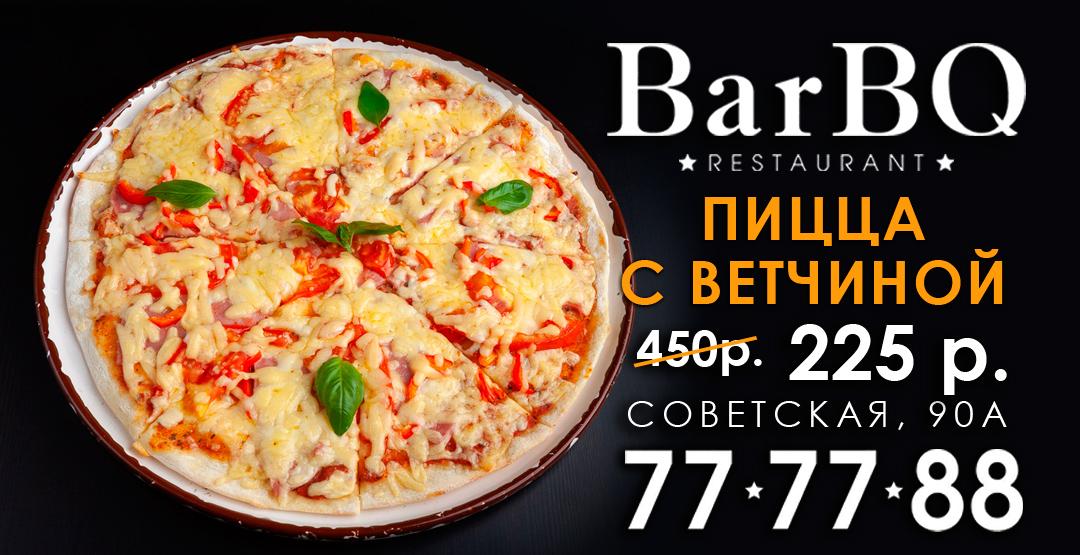 Пицца с ветчиной от ресторана «BarBQ»