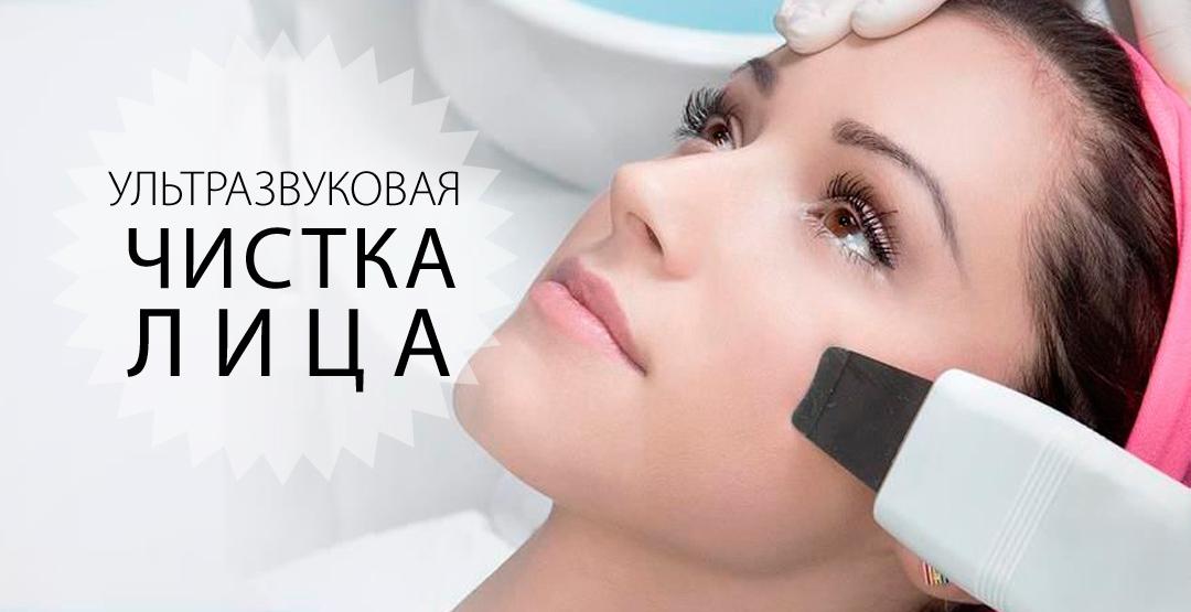 Ультразвуковая чистка лица или срединный пилинг от «Косметология New Time»