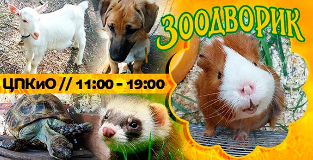 Контактный зоопарк «Зоодворик»