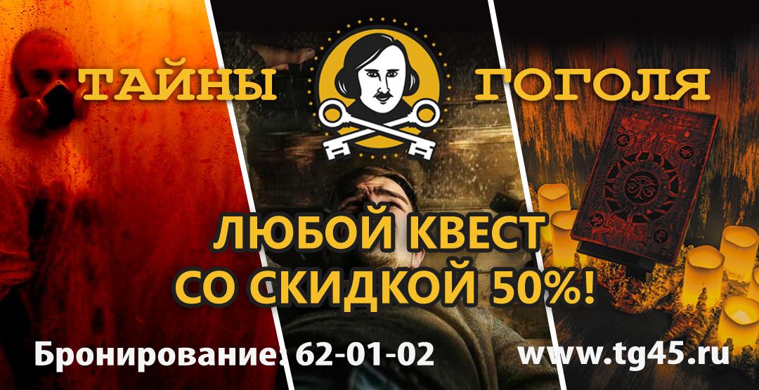 Любой квест в квест-центр «Тайны Гоголя» (10+)