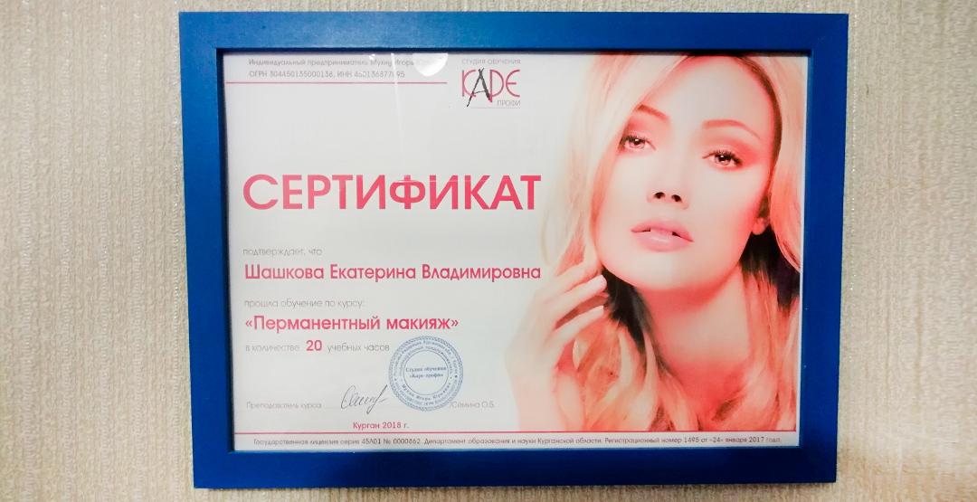 На услуги мастера красоты Екатерины Шашковой