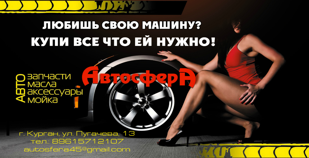 Весь ассортимент магазина автозапчастей «АвтосферА»