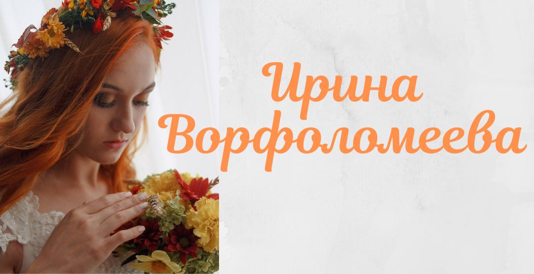 Услуги мастера красоты Ирины Ворфоломеевой