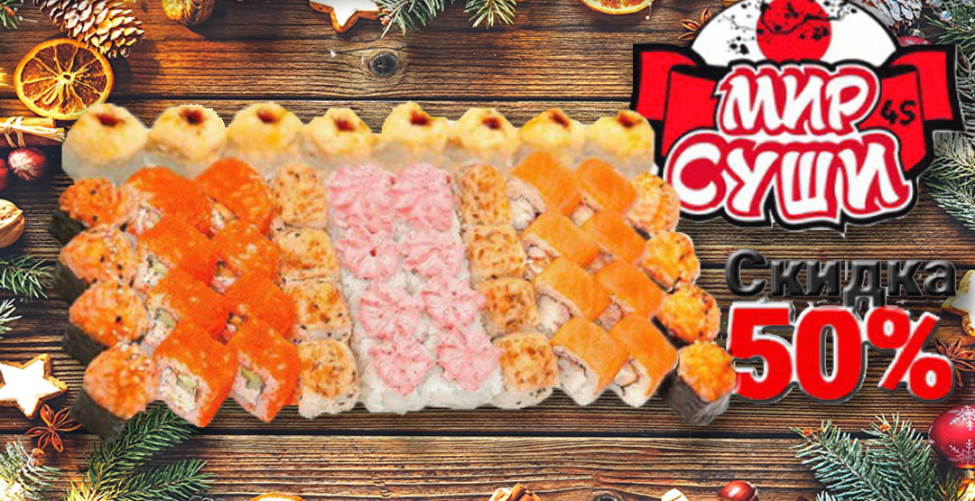Сет «Обжорка» + бесплатная доставка от ресторана доставки «Мир Суши»