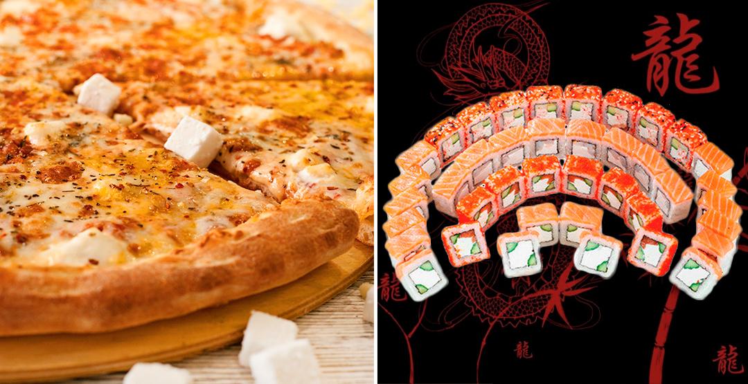 Сет «Филадельфия Премиум» + пицца «4 сыра» от службы доставки #Sushi