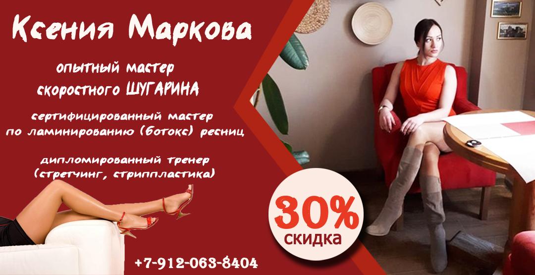 Шугаринг и ламинирование ресниц от сертифицированного опытного мастера Ксении Марковой