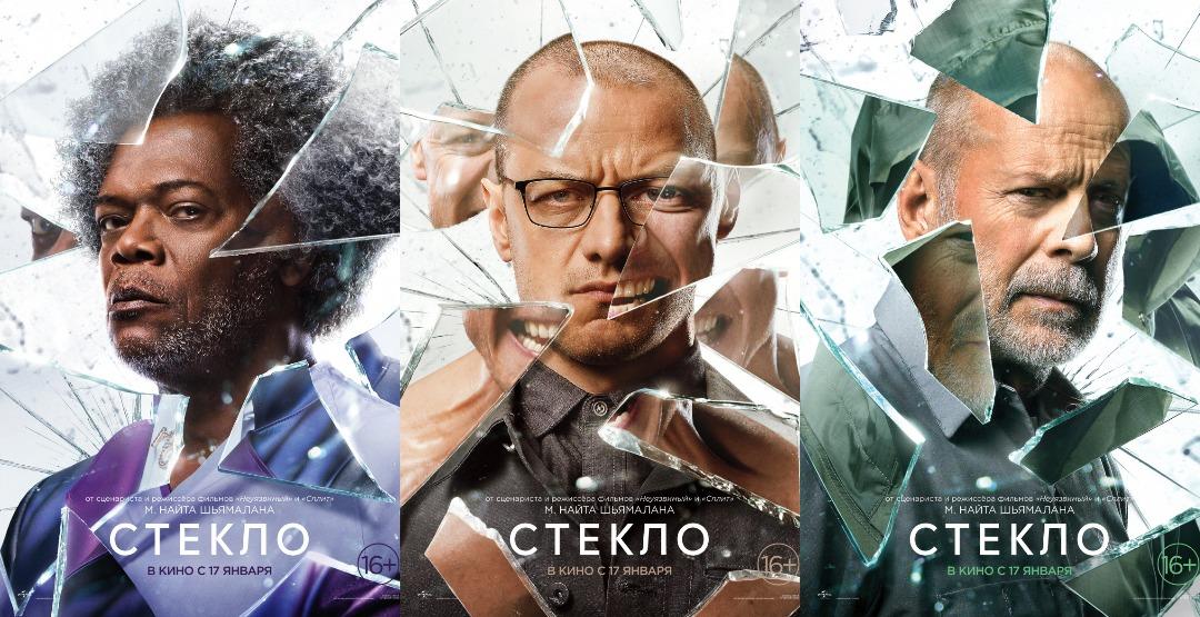 Фильм «Стекло» в кинотеатре «Россия»