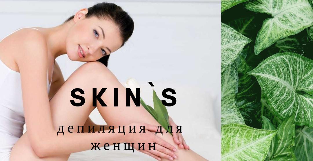 Комплексная депиляция Skin`s (Скинс) для мужчин и женщин