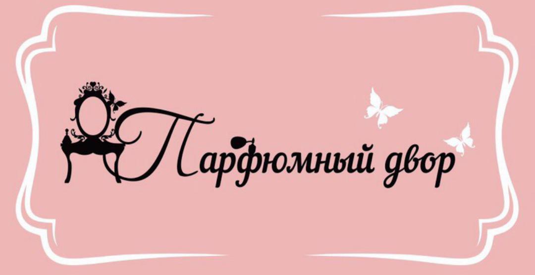 Весь ассортимент магазина парфюмерии и косметики «Парфюмный двор»