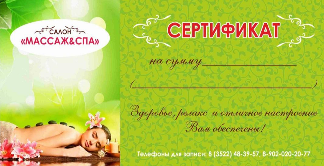 Подарочный сертификат на любую услугу  в салоне «Массаж & SPA»