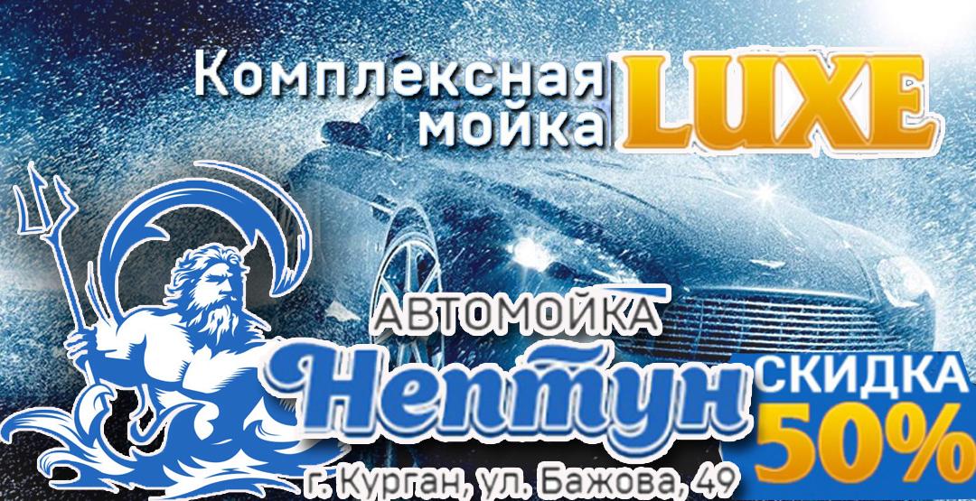 Комплексная мойка «Luxe» в автомоечном комплексе «Нептун»