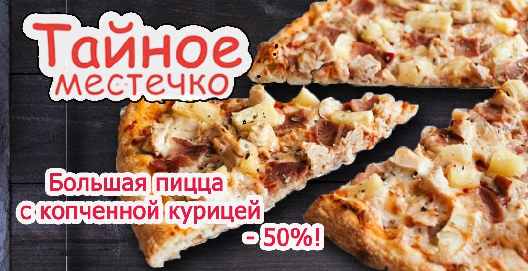 Большая пицца с копченой курицей от кафе «Тайное местечко»